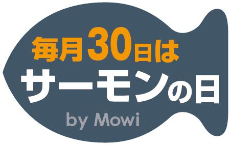2020年【毎月30日はサーモンの日】活動報告